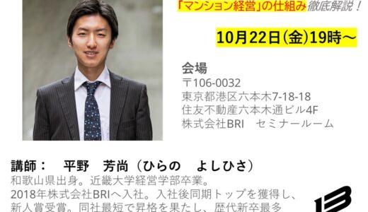 【資産運用 限定セミナー】