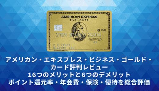 アメリカン・エキスプレス・ビジネス・ゴールド・カード評判レビュー。16つのメリットと6つのデメリット。ポイント・年会費・審査・優待・サービスを総合評価