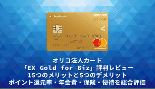 オリコ法人カード「EX Gold for Biz」評判レビュー。8つのメリットと12つのデメリット。ポイント・年会費・審査・優待・サービスを総合評価