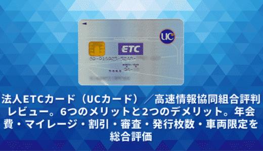 法人ETCカード(UCカード)/高速情報協同組合評判レビュー。6つのメリットと2つのデメリット。年会費・マイレージ・割引・審査・発行枚数・車両限定を総合評価
