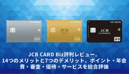 JCB CARD Biz評判レビュー。14つのメリットと7つのデメリット。ポイント・年会費・審査・優待・サービスを総合評価