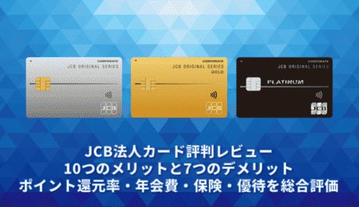 JCB法人カード評判レビュー。8つのメリットと12つのデメリット。ポイント・年会費・審査・優待・サービスを総合評価