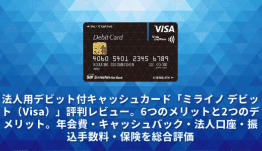 法人用デビット付キャッシュカード「ミライノ デビット(Visa)」評判レビュー。6つのメリットと2つのデメリット。年会費・キャッシュバック・法人口座・振込手数料・保険を総合評価