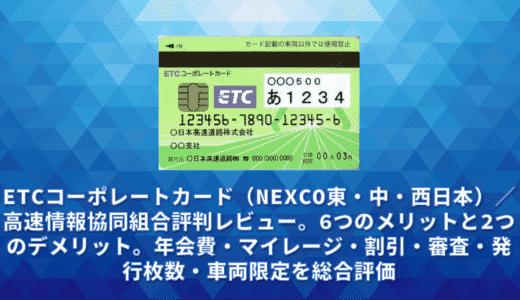 ETCコーポレートカード(NEXCO東・中・西日本)/高速情報協同組合評判レビュー。6つのメリットと2つのデメリット。年会費・マイレージ・割引・審査・発行枚数・車両限定を総合評価