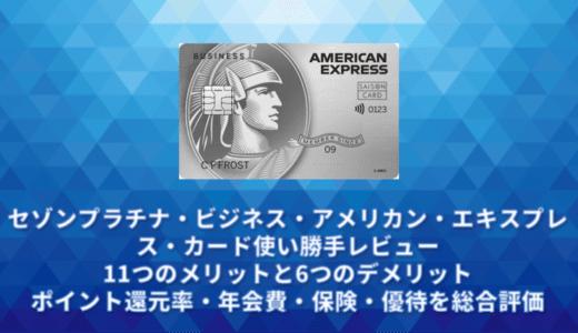 セゾンプラチナ・ビジネス・アメリカン・エキスプレス・カード評判レビュー。11つのメリットと6つのデメリット。ポイント・年会費・審査・優待・サービスを総合評価