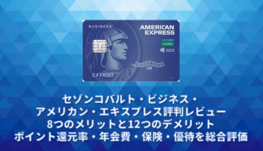 セゾンコバルト・ビジネス・アメリカン・エキスプレス・カード評判レビュー。8つのメリットと12つのデメリット。ポイント・年会費・審査・優待・サービスを総合評価