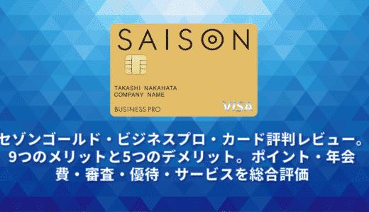 セゾンゴールド・ビジネスプロ・カード評判レビュー。9つのメリットと5つのデメリット。ポイント・年会費・審査・優待・サービスを総合評価