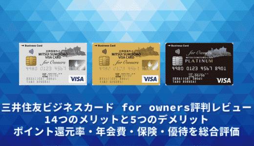 三井住友ビジネスカード for owners評判レビュー。14つのメリットと5つのデメリット。ポイント・年会費・審査・優待・サービスを総合評価