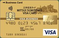画像に alt 属性が指定されていません。ファイル名: smcc_biz_gold_card.png