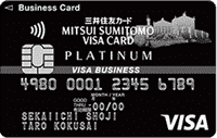 画像に alt 属性が指定されていません。ファイル名: smcc_biz_platinum_card.png