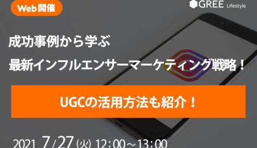 「成功事例から学ぶ最新インフルエンサーマーケティング戦略」~UGCの活用方法も紹介〜