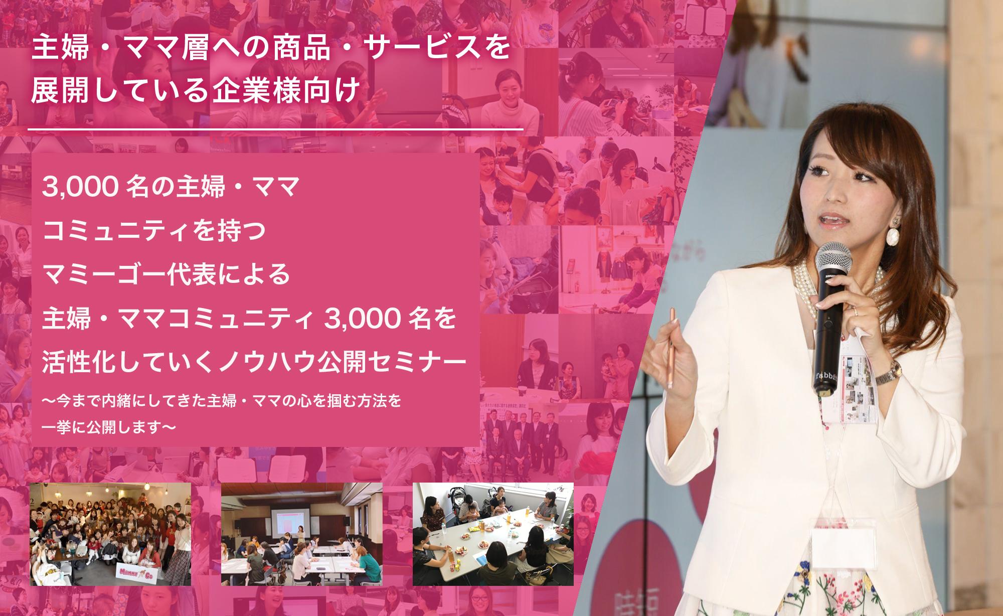 主婦・ママコミュニティ3,000名を活性化していくノウハウ公開セミナー