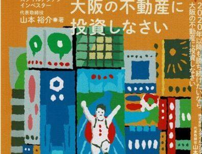 【AMAZONギフト1万円進呈】大阪区分マンション投資(中古) 都心駅徒歩5分以内セミナー