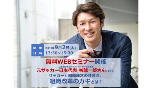 【三重県内企業限定】元サッカー日本代表 巻誠一郎さんと考えるサッカーと組織運営の共通点「組織改革のカギ」とは?