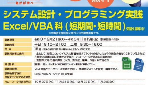 システム設計・プログラミング実践 Excel/VBA 科( 短期間・短時間)
