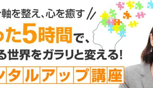 9/14(火)zoomメンタルアップ体験会