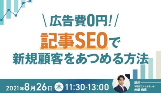 【8月26日開催】広告費0円!記事SEOで新規顧客をあつめる方法