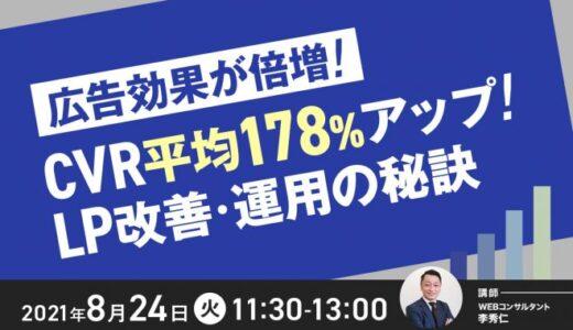 【8月24日開催】広告効果が倍増!CVR平均178%アップ!LP改善・運用の秘訣