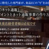 【飲食店向け】 ネット通販事業参入セミナー