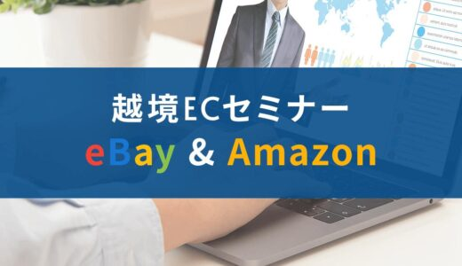 【オンライン】知らないとほんとに泣きを見る eBay(イーベイ)vs Amazon(アマゾン)