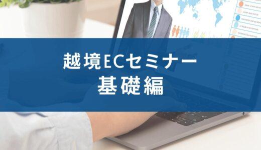 【オンライン】しっかり学びすぐに始める越境ECの基礎+B2B越境ECセミナー(+補助金情報)