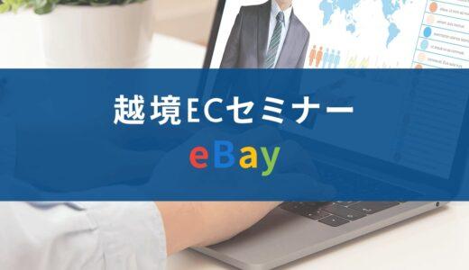 【オンライン】ブランディングに向くeBay(イーベイ)セミナー