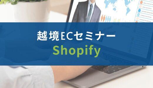 【オンライン】決断!Shopify(ショッピファイ)で始める越境ECセミナー