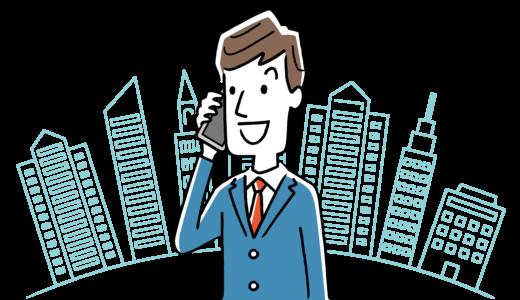 スマホの内線活用で合理化を進める 「オフィスリンクサービスの概要と導入事例をご紹介」