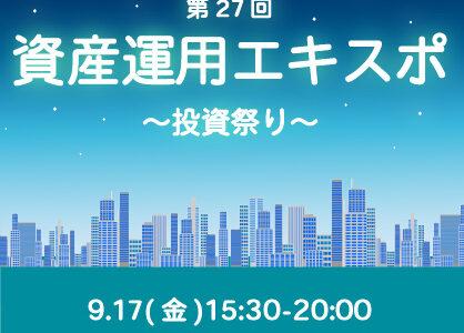 資産運用の合同セミナー開催!~投資祭り~