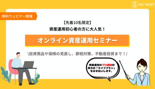 【資産運用】人生100年時代を生き抜くためのオンラインセミナー