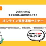 【オンライン】初心者が損しないための資産運用術!