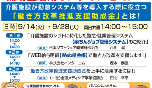 【IT導入に役立つ補助金活用オンラインセミナー】(9/28開催)