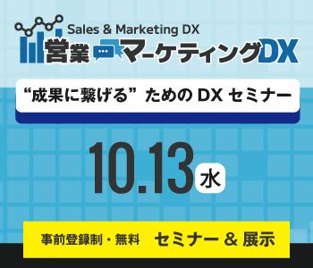 営業・マーケティング DX 2021