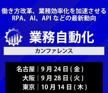 業務自動化カンファレンス 2021 秋 東京