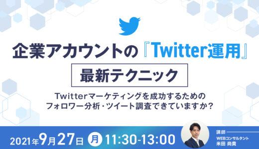 【9月27日無料開催】企業アカウントのTwitter運用 最新テクニック ~Twitterマーケティングを成功するためのフォロワー分析・ツイート調査できていますか?~