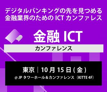 金融ICT カンファレンス 2021 秋
