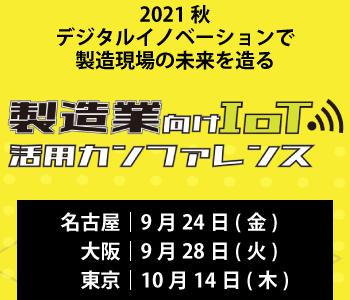 製造業向けIoT活用カンファレンス 2021 秋 東京