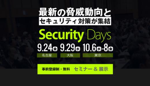 Security Days Fall 2021 大阪