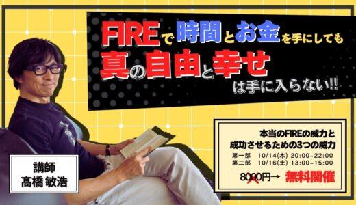 【8000円➡️無料】FIRE2.0勝利の5ステップ