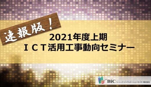 【10月14、21、28日無料WEBセミナー開催】速報版!2021年度上期 ICT活用工事動向セミナー