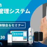 【11月2日(火)開催】「Akerun入退室管理システム」オンライン体験会&セミナー
