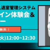 【11月16日(火)開催】「Akerun入退室管理システム」オンライン体験会&セミナー