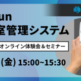 【11月12日(金)開催】「Akerun入退室管理システム」オンライン体験会&セミナー