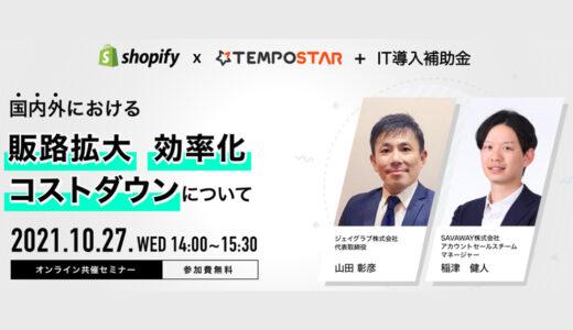 【オンライン共催セミナー】Shopify × TEMPOSTAR + IT導入補助金 ~国内外における販路拡大、効率化、コストダウンについて~