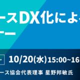 【 10月20日(水)開催 】 ワークスペースDX化による効率化セミナー