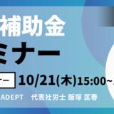 【 10月21日(木)開催 】 Akerun入退室管理システム「助成金・補助金活用セミナー」