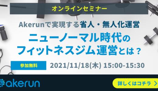【11月18日(木)開催】 ニューノーマル時代のフィットネスジム運営とは?ーAkerunで実現する省人・無人化運営ー