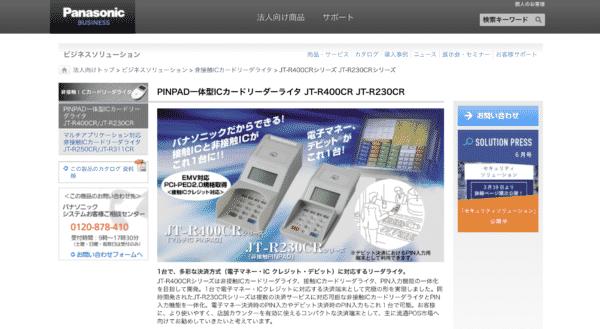 Panasonicシステムネットワークス