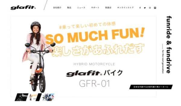 グラフィットバイク