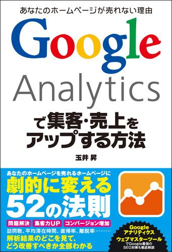 google-cover_0816_ol_CS4